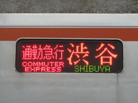 通勤急行渋谷
