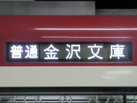普通金沢文庫_1