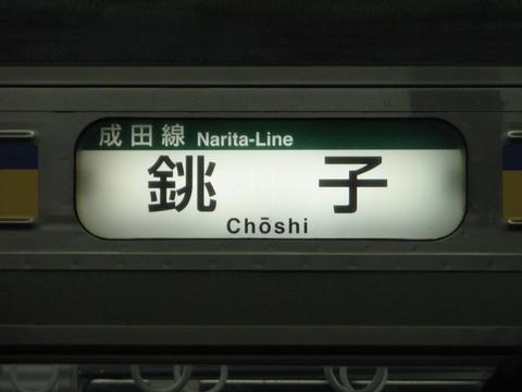 成田線銚子