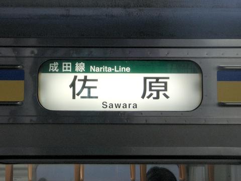 成田線佐原