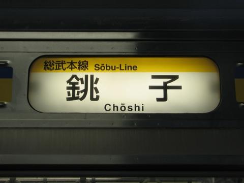 総武本線銚子