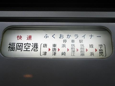 ふくおかライナー福岡空港
