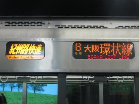紀州路快速大阪環状線