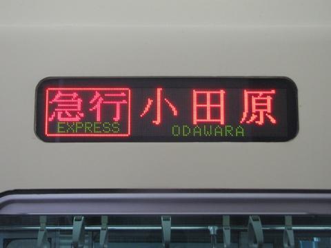 急行小田原(LED)