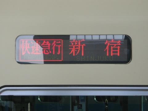 快速急行新宿(LED)