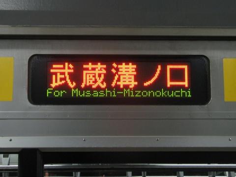 武蔵溝ノ口(LED)