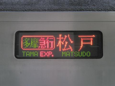 多摩急行松戸(LED)