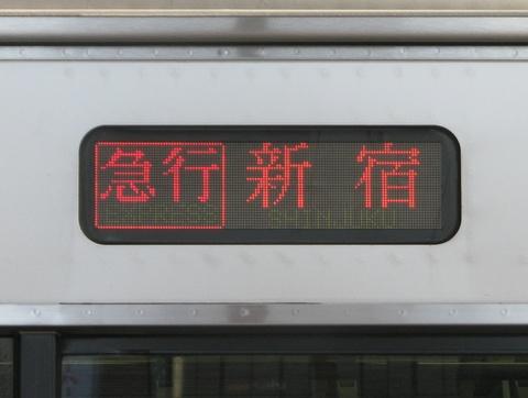 急行新宿(小型)