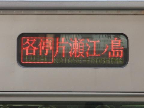 各停片瀬江ノ島(小型)