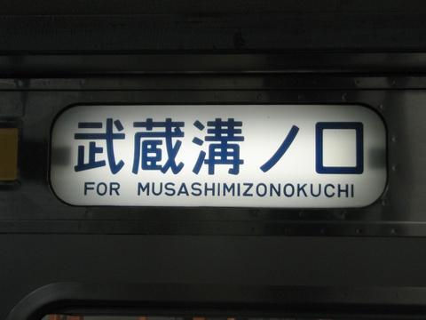 武蔵溝ノ口