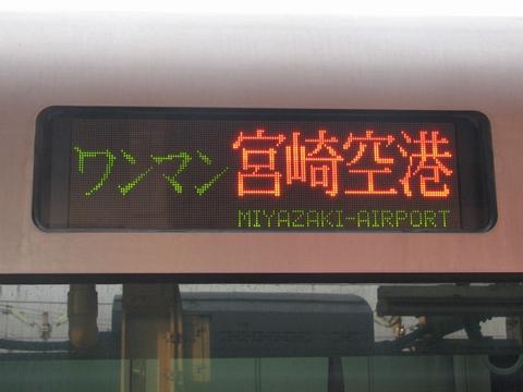 ワンマン宮崎空港