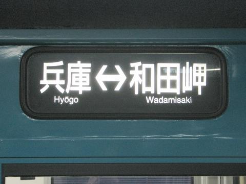 兵庫-和田岬