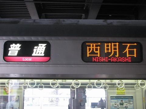 普通(桃)西明石