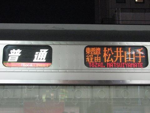 普通(桃)東西線経由松井山手