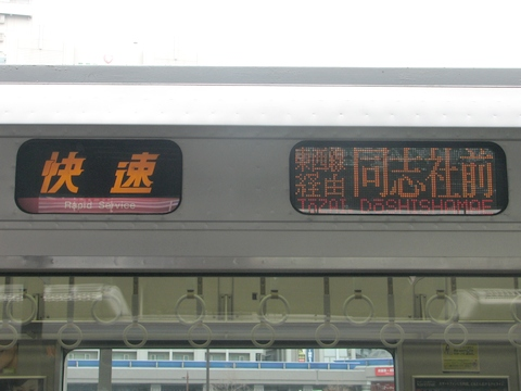 快速(桃)東西線経由同志社前