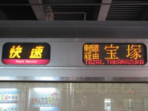 快速(桃)東西線経由宝塚