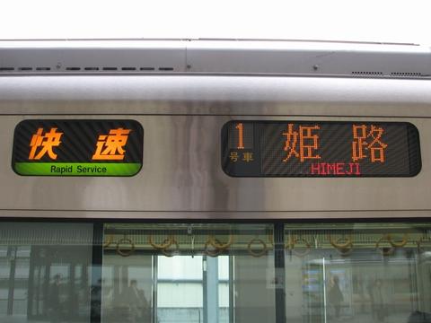快速(黄緑)姫路