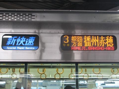 新快速(青)姫路方面播州赤穂