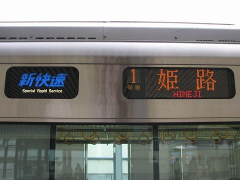 新快速姫路