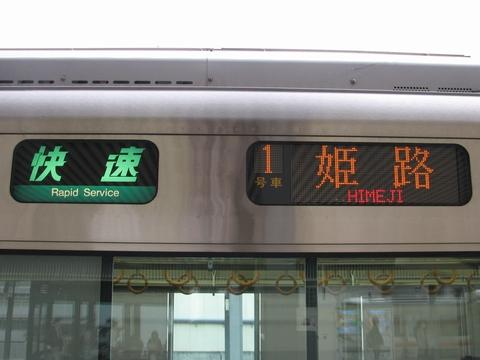 快速(緑)姫路