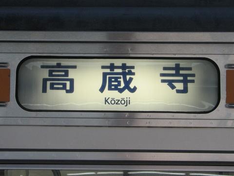 高蔵寺(大型)