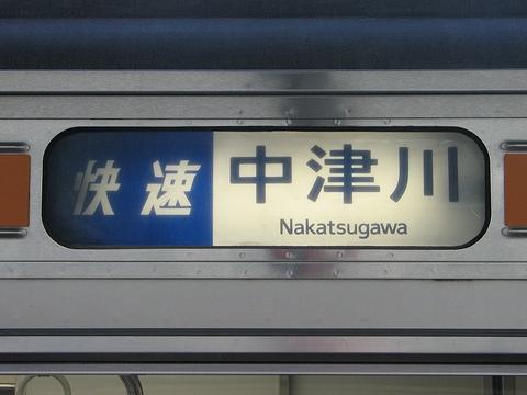 快速中津川(大型)