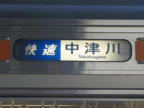 快速中津川