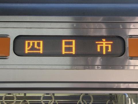 四日市_1