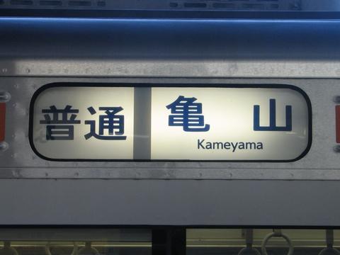普通亀山(幕)