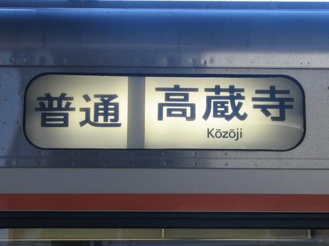 普通高蔵寺(幕)