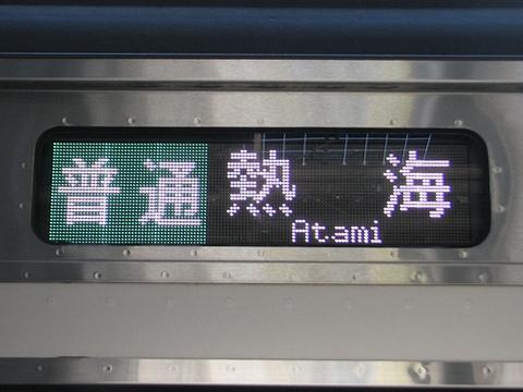 東海道線普通熱海_1