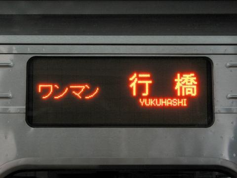 ワンマン行橋_1