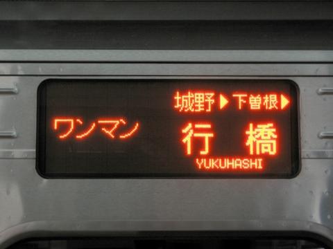 ワンマン行橋_2