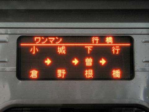 ワンマン行橋_3