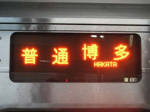 普通博多(LED)