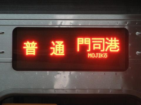 普通門司港(LED)