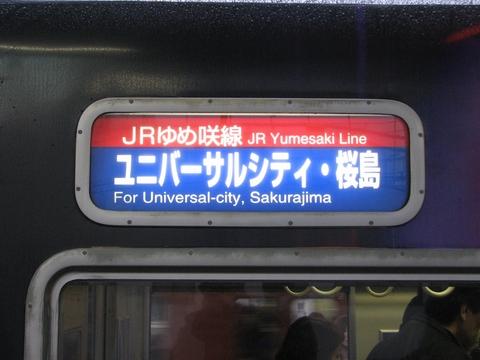 JRゆめ咲線ユニバーサルシティ・桜島
