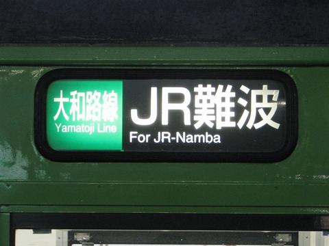 大和路線JR難波
