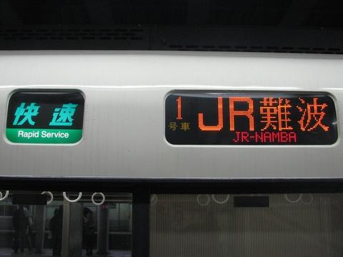 快速JR難波