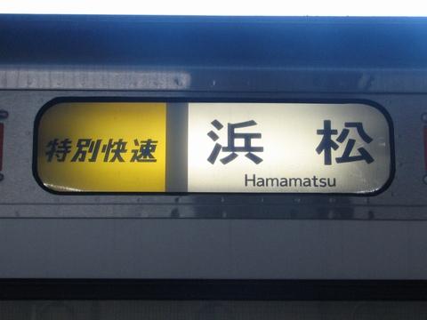 特別快速浜松(幕)