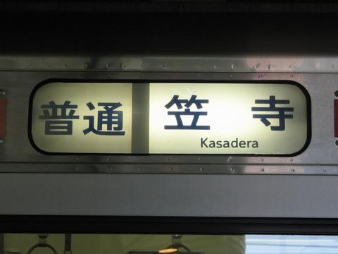 普通笠寺(幕)