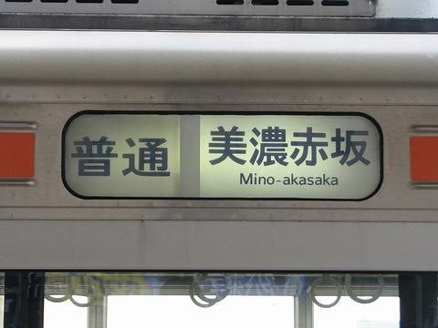 普通美濃赤坂(幕)