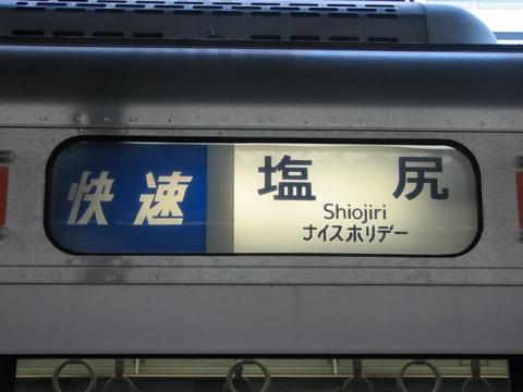 快速塩尻ナイスホリデー(幕)