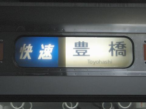 快速豊橋(幕)