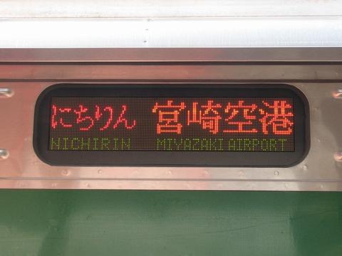 にちりん宮崎空港(LED)