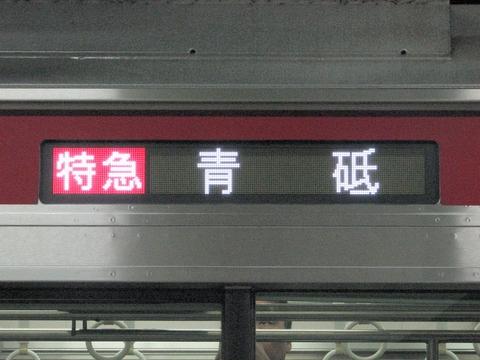 特急青砥_1