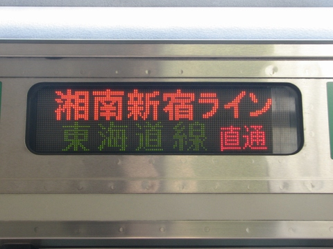 湘南新宿ライン小田原_2