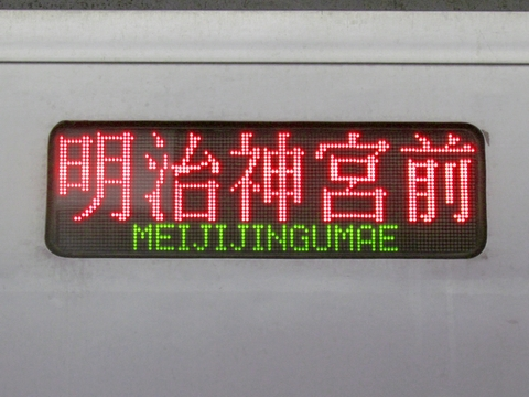 明治神宮前(LED)