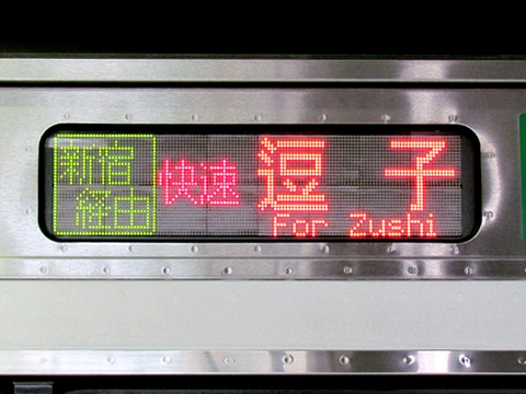 湘南新宿ライン快速逗子_1