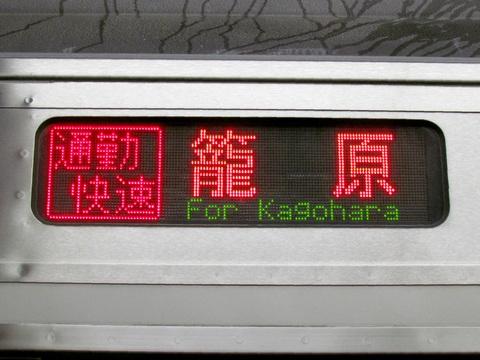 通勤快速籠原_1